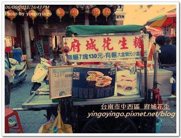 台南市中西區_府城花生糖20110606_R0029765