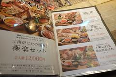 set menu (HAMACHI!) Tags: tokyo bbq 2016 japan food  zenibakobbq hokkaido ginza shinbashi charcoalgrill dinner pub fujifilmx70 fujifilmx x70