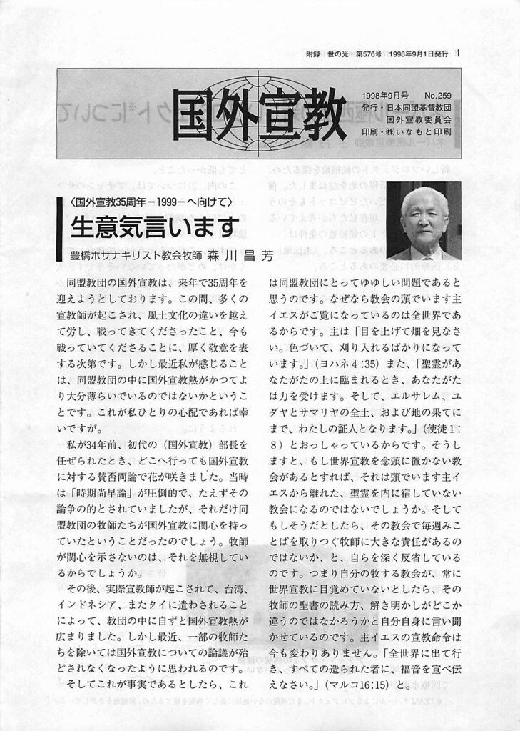 国外宣教1998年9月号Page1