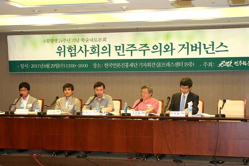 6월항쟁 24주년 기념 학술대토론회 '위험사회의 민주주의와 거버넌스' 개최