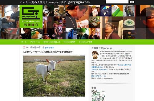 goryugo.com(ごりゅごどっとこむ)