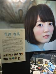 花澤香菜 画像57