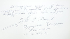 19961115_GB_Tajikistan_Rakhmonov_12004u (FAO Jacques Diouf) Tags: italy rome 1996 comments signatures guestbook goldenbook directorgeneral worldfoodsummit
