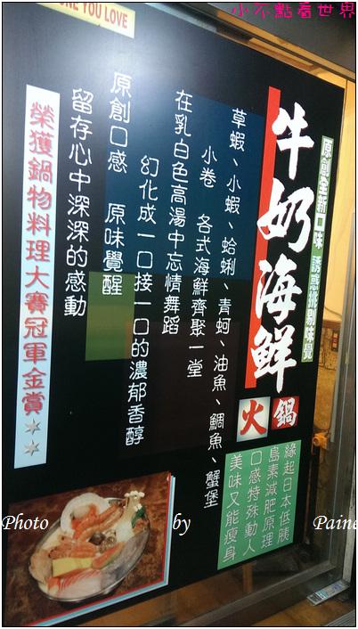 台北鍋媽媽牛奶火鍋 (2).jpg
