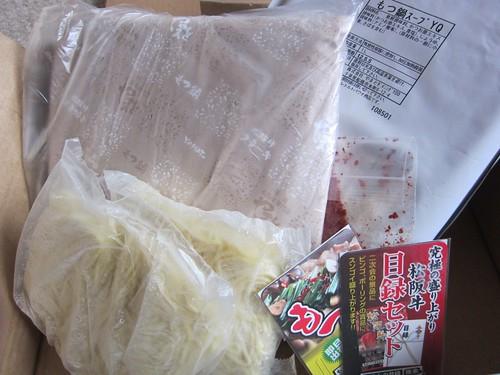 EXILEも絶賛した特選松阪牛専門店やまとのぷるっぷるコプチャンもつ鍋