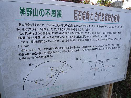 神野山の石文化@山添村-16