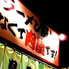 not-ramen-shop