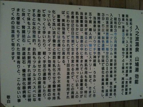 入之波温泉『山鳩湯』@川上村-08