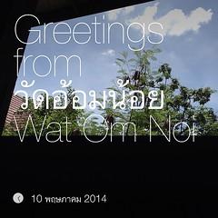 #instaplace #instaplaceapp #place #earth #world  #thailand #TH #อ้อมน้อย #วัดอ้อมน้อยwatomnoi #street #food #foodporn #restaurant #day