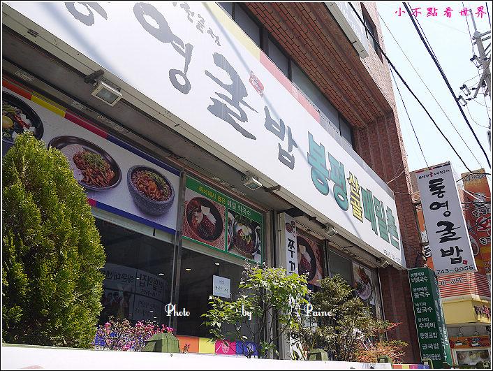 海雲台牡蠣湯飯 (1).JPG