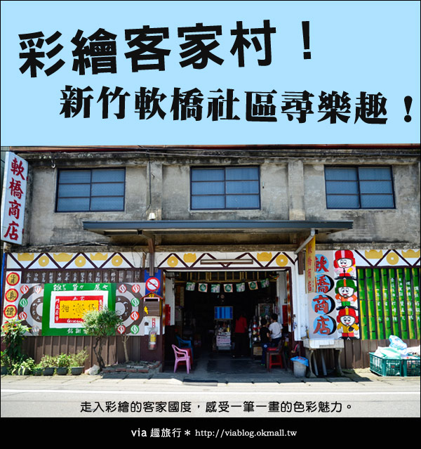 【彩繪客家村】驚豔,彩繪村!新竹竹東鎮軟橋社區尋彩趣