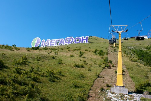 Реклама Мегафона на горе