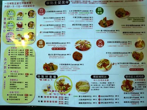 菜單@Daily 日式蛋包飯專賣店