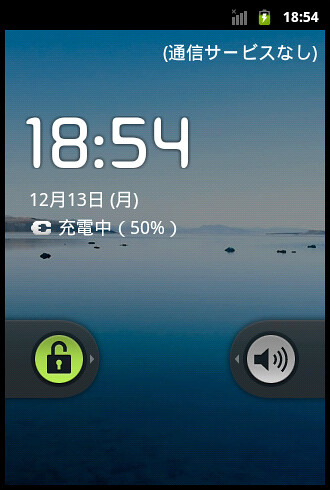 Android 2.3 lock