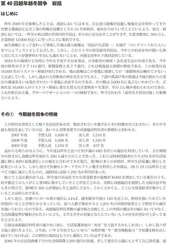 41_越冬冊子-14
