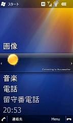 TRITaniumWeather 5.9.2 インストール設定直後Today