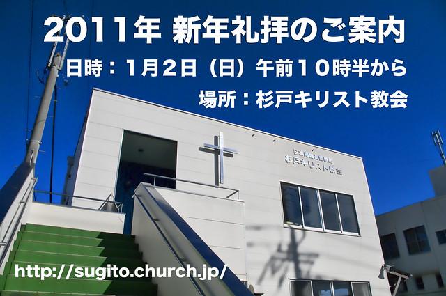 2011年 新年礼拝のご案内