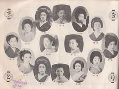 2nd Kyo odori-1951 (kofuji) Tags: dance kyoto maiko geiko geisha kyo odori miyagawacho