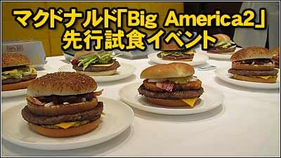 マクドナルド「Big America2」先行試食イベント参加しました