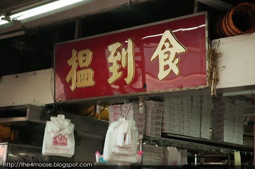 Wen Dao Shi 搵到食