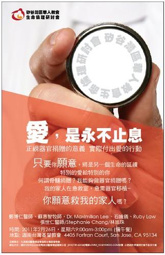 美國加州「矽谷灣區華人教會生命倫理研討會」海報設計_編號4