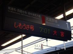 しもうさ号1番列車