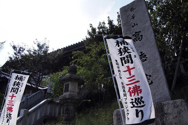 100918_132929_高徳院_今川義元本陣跡