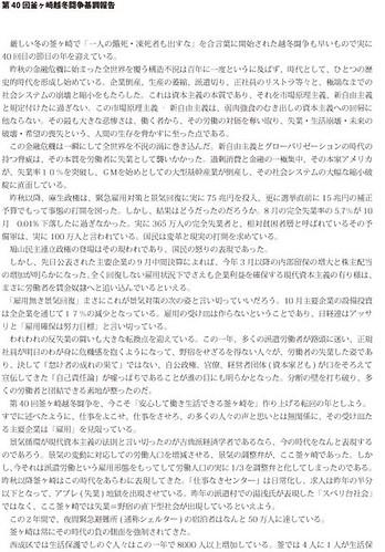 41_越冬冊子-13