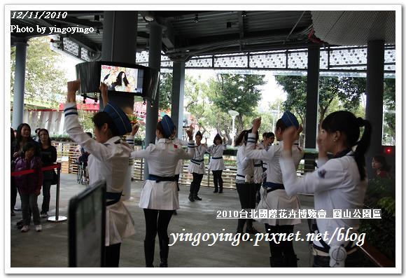 2010花博_圓山公園區991211_I5726