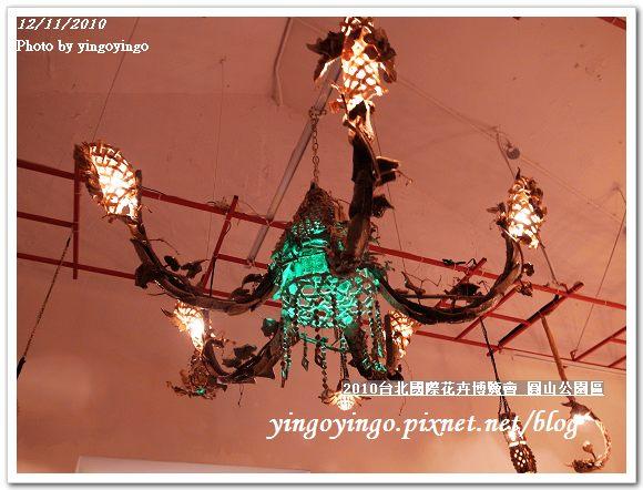 2010花博_圓山公園區991212_R0016607