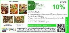 บ้านเทวะ มนตรา บูติก รีสอร์ท แอนด์ สปา เชียงใหม่ Baan Devamontra Boutique Resort & Spa, Chiang Mai ถนนหางดง-สเมิง จังหวัดเชียงใหม่ มอบส่วนลด 10%