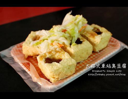 臭豆腐/35元