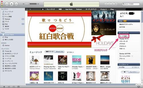 iTunesカードを使う01