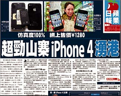 SoPhone Appears in Hong Kong News headlines
