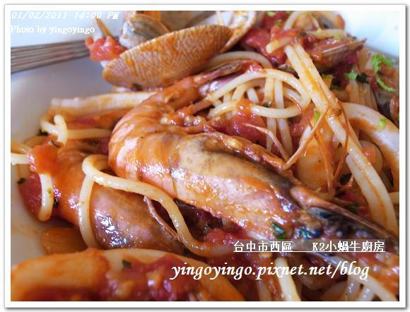 台中市西區_K2小蝸牛廚房20110102_R0017194
