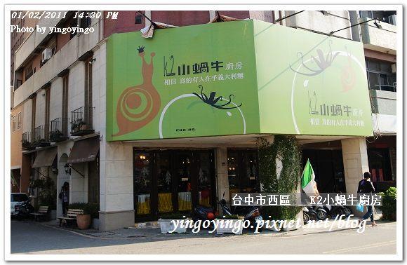 台中市西區_K2小蝸牛廚房20110102_R0017203