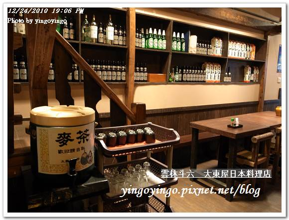 雲林斗六_大東屋日本料理專門店991224_R0016995
