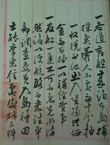 1902 「鬱島郡節目」影印(漢文)_9
