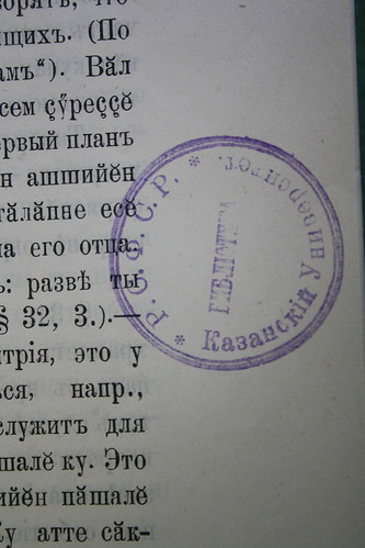 Detail of library holdings stamp showing old orthography