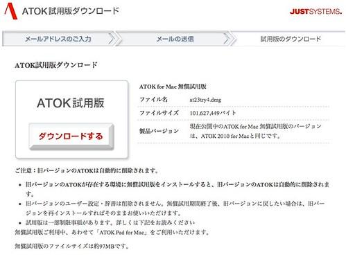 ATOK試用版ダウンロード