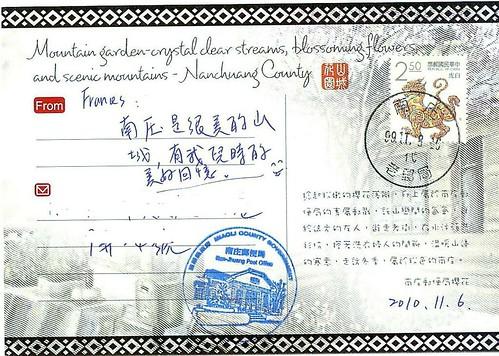 明信片南庄郵局-2