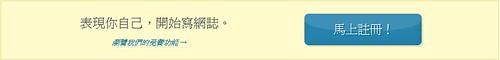 101127(1) - 「Wordpress.com實戰經驗分享」...新書《站長親授!WordPress 3.0部落格架站十堂課》的一刀未剪版<上集> ccsx-01