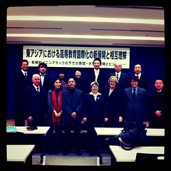 東アジアにおける高等教育国際化の新展開と相互理解