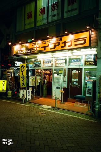 カレーとコーヒーの店_ナイアガラ_01