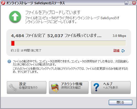 オンラインストレージ SafeSyncのステータス 20101226 174719