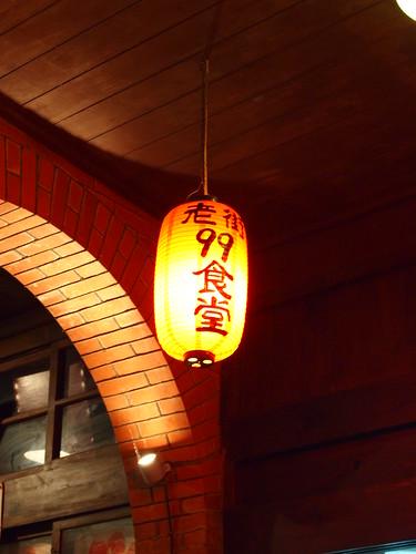 台北‧三峽老街