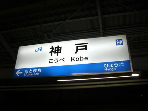 神戸駅/Kobe Station