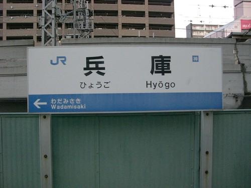 兵庫駅/Hyogo Station