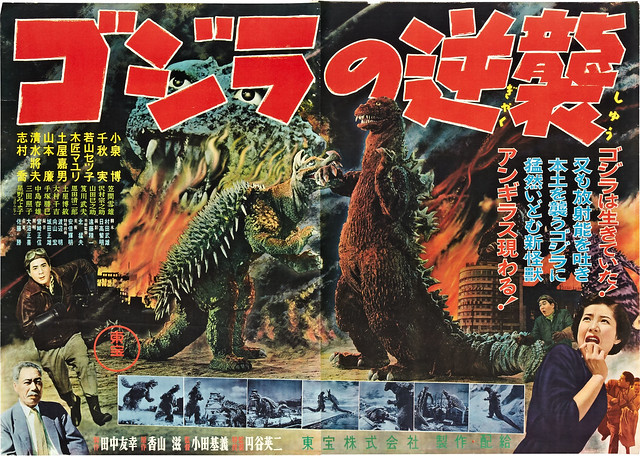 Godzilla's Counterattack (U.S.Title Gigantis the Fire Monster ) (Toho, 1955).