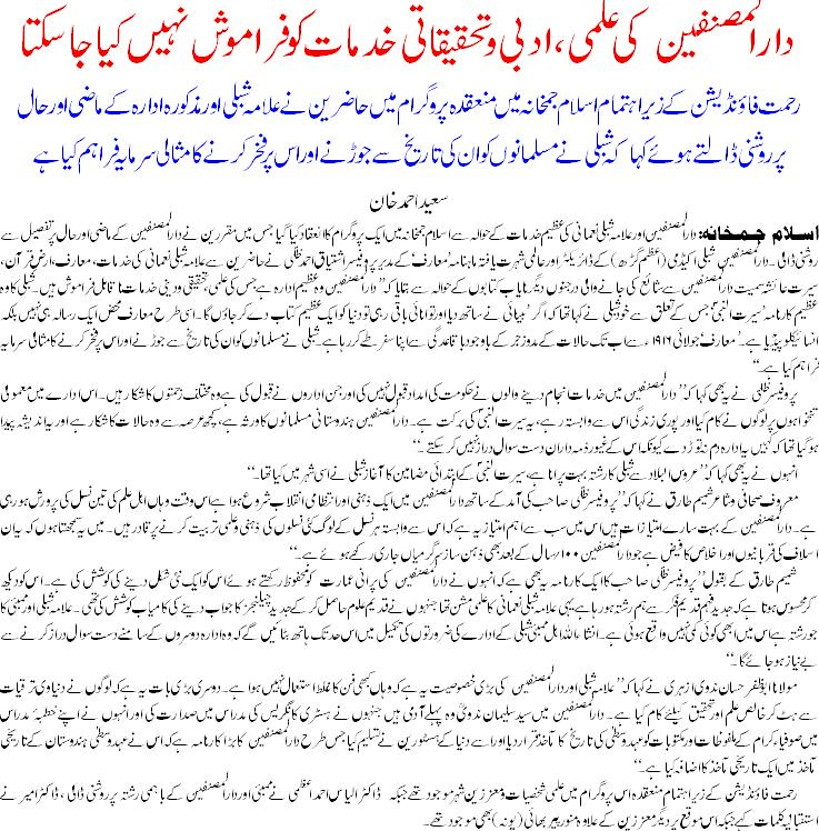 Darul Musannefin Inquilab News